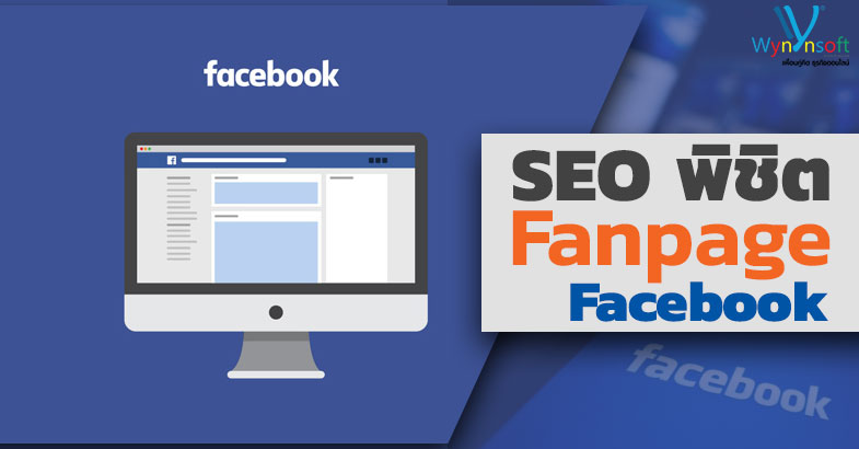 SEO พิชิต Fanpage Facebook by seo-winner.com