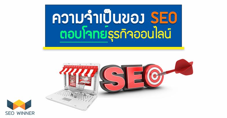 ความจำเป็นของ SEO ตอบโจทย์ธุรกิจออนไลน์ by seo-winner.com