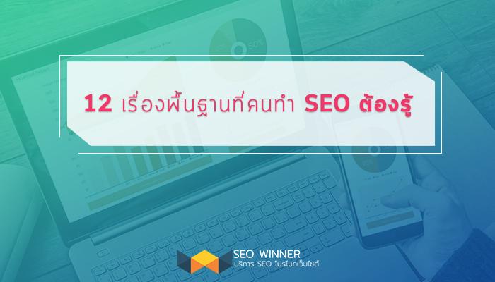 12 เรื่องพื้นฐานที่คนทำ SEO ต้องรู้ ! by seo-winner.com