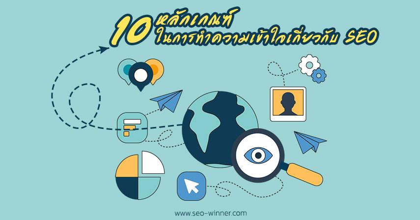 10 หลักเกณฑ์ในการทำความเข้าใจเกี่ยวกับ SEO by seo-winner.com